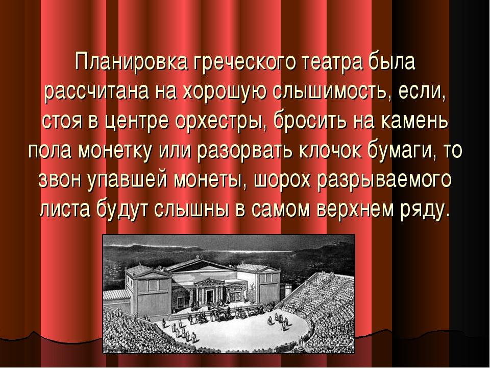 Планировка греческого театра была рассчитана на хорошую слышимость, если, сто...
