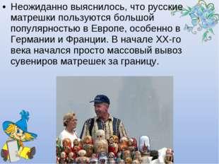 Неожиданно выяснилось, что русские матрешки пользуются большой популярностью