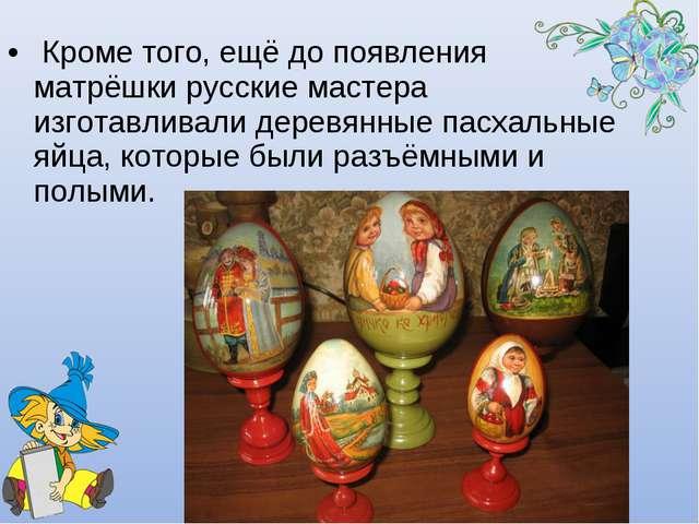 Кроме того, ещё до появления матрёшки русские мастера изготавливали деревянн...