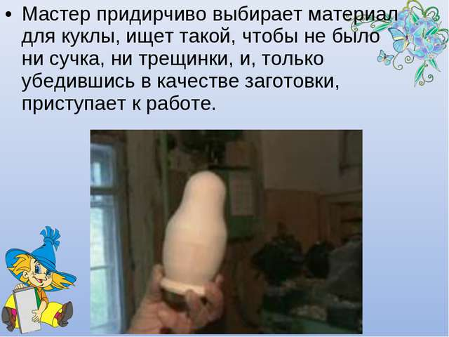 Мастер придирчиво выбирает материал для куклы, ищет такой, чтобы не было ни с...
