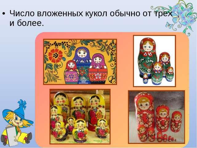 Число вложенных кукол обычно от трех и более.
