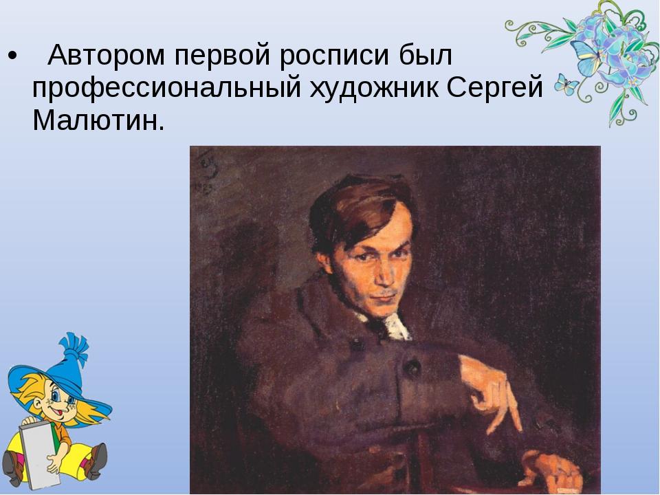 Автором первой росписи был профессиональный художник Сергей Малютин.