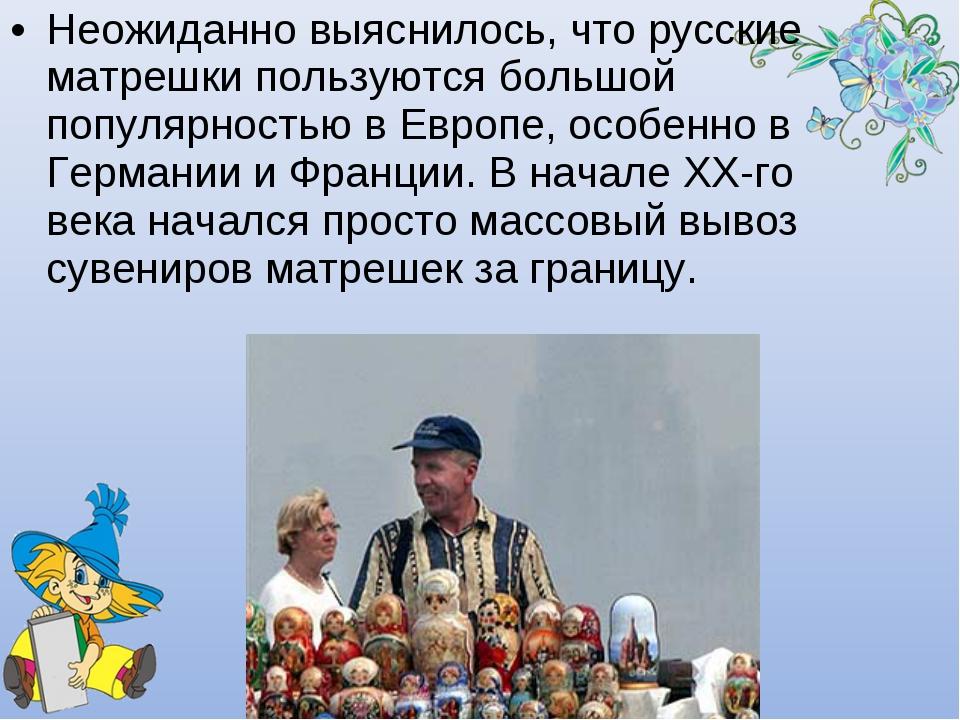 Неожиданно выяснилось, что русские матрешки пользуются большой популярностью...