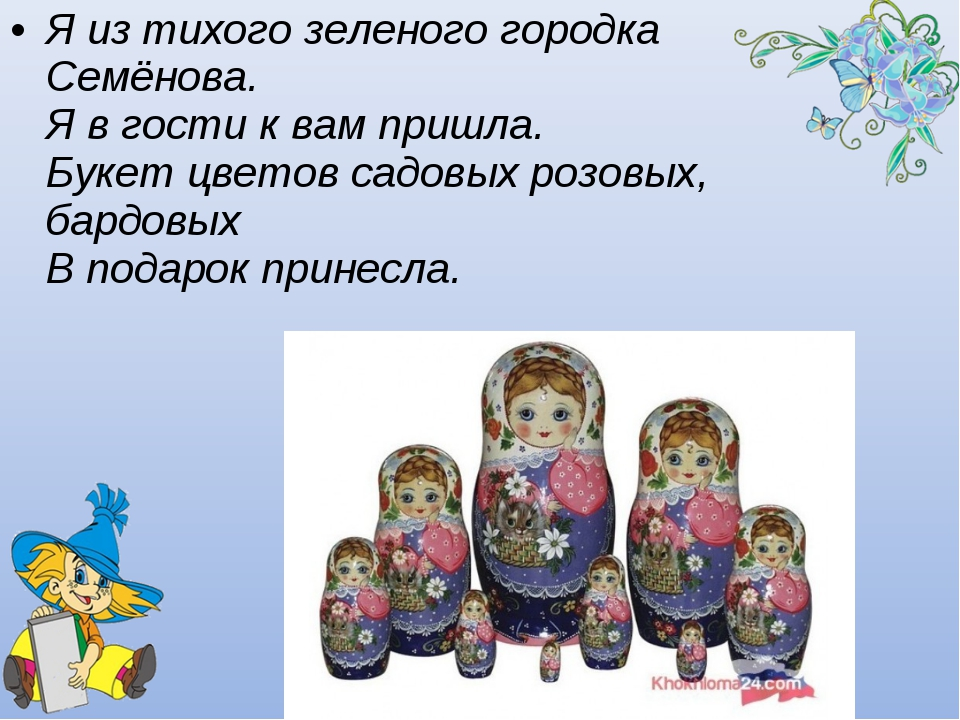 Я из тихого зеленого городка Семёнова. Я в гости к вам пришла. Букет цветов с...