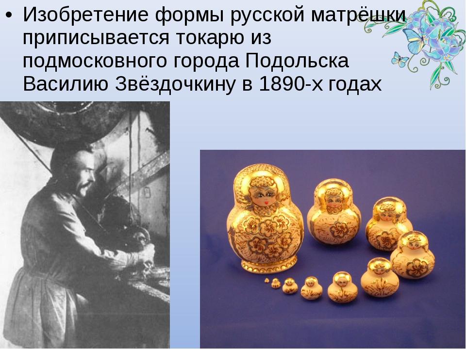 Изобретение формы русской матрёшки приписывается токарю из подмосковного горо...