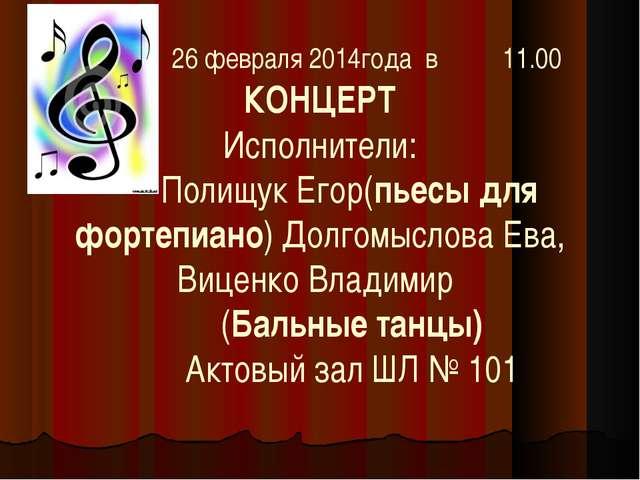 26 февраля 2014года в 11.00 КОНЦЕРТ Исполнители: Полищук Егор(пьесы для форт...