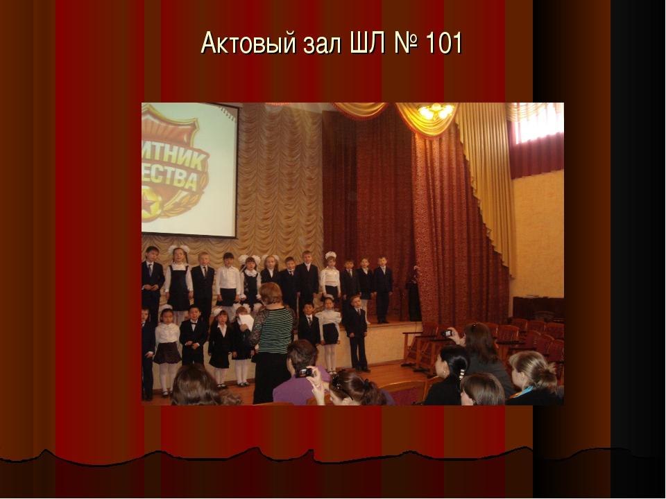 Актовый зал ШЛ № 101