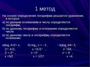 1 метод На основе определения логарифма решаются уравнения, в которых а) по д