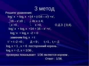 3 метод Решите уравнения: log62 х + log6 х +14 = (√16 – х2)2 +х2, 16 – х2 ≥0