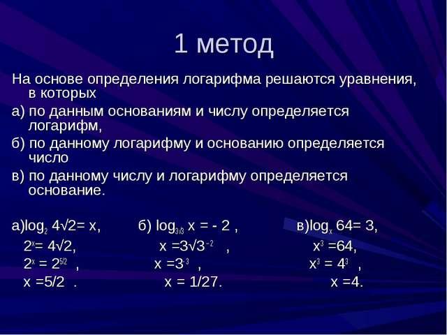 1 метод На основе определения логарифма решаются уравнения, в которых а) по д...