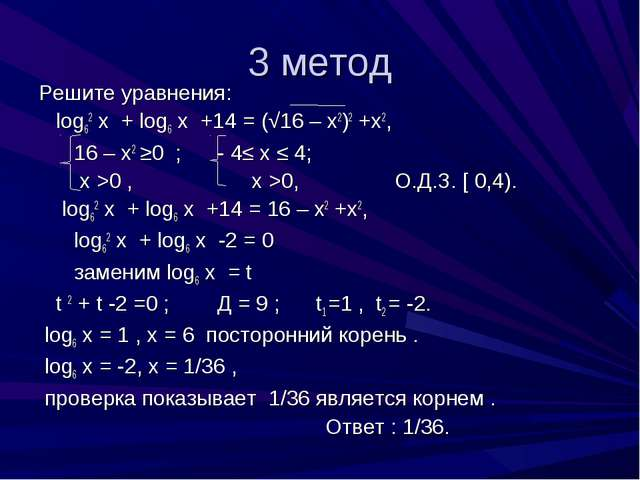 3 метод Решите уравнения: log62 х + log6 х +14 = (√16 – х2)2 +х2, 16 – х2 ≥0...