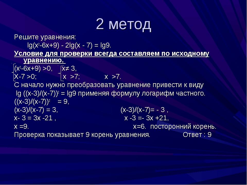 2 метод Решите уравнения: lg(х2-6х+9) - 2lg(х - 7) = lg9. Условие для проверк...