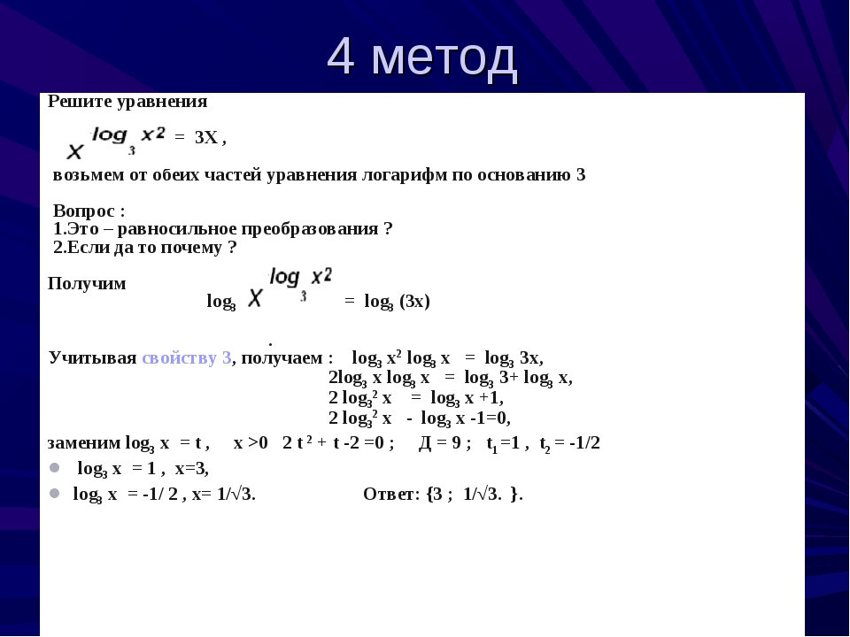 4 метод Решите уравнения = ЗХ , возьмем от обеих частей уравнения логарифм по...