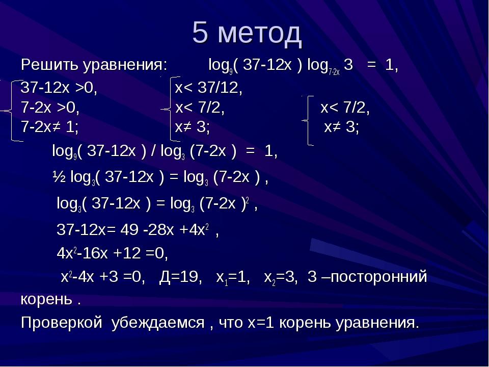 5 метод Решить уравнения: log9( 37-12х ) log7-2х 3 = 1, 37-12х >0, х< 37/12,...