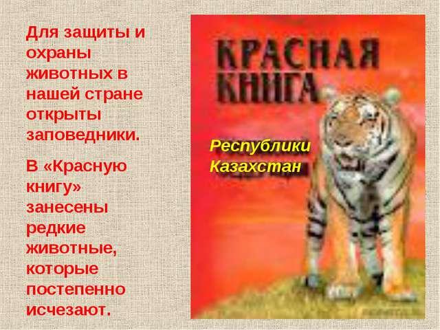 РеспубликиКазахстан Для защиты и охраны животных в нашей стране открыты запов...