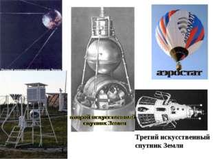 Третий искусственный спутник Земли