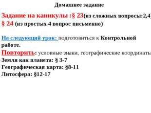 Домашнее задание Задание на каникулы :§ 23(из сложных вопросы:2,4) § 24 (из п