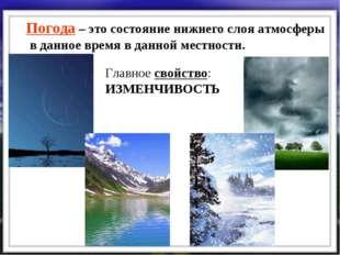 Погода – это состояние нижнего слоя атмосферы в данное время в данной местнос