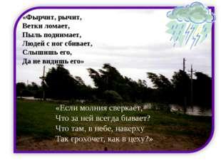 «Фырчит, рычит, Ветки ломает, Пыль поднимает, Людей с ног сбивает, Слышишь ег