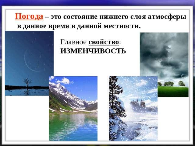 Погода – это состояние нижнего слоя атмосферы в данное время в данной местнос...