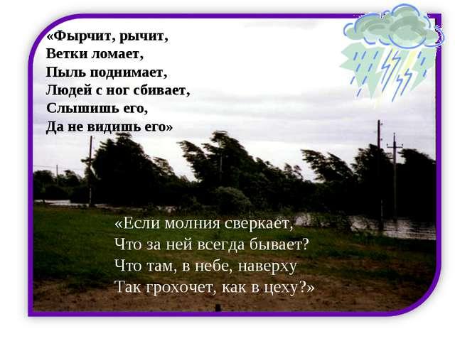 «Фырчит, рычит, Ветки ломает, Пыль поднимает, Людей с ног сбивает, Слышишь ег...
