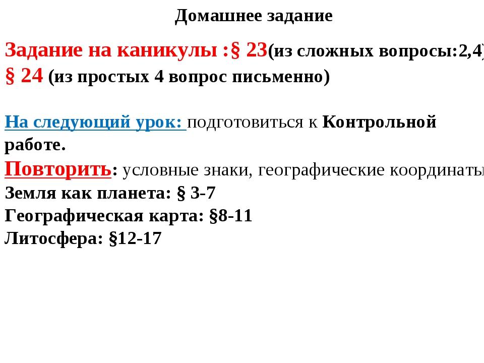 Домашнее задание Задание на каникулы :§ 23(из сложных вопросы:2,4) § 24 (из п...