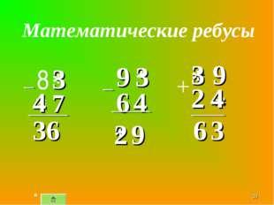 * 8 * * 7 36 9 * 6 4 * 9 3 4 3 2 * 9 2 * 6 3 + 3 4 Математические ребусы