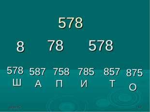 * * 578 8 78 578 578 Ш 587 А 758 П 785 И 857 Т 875 О