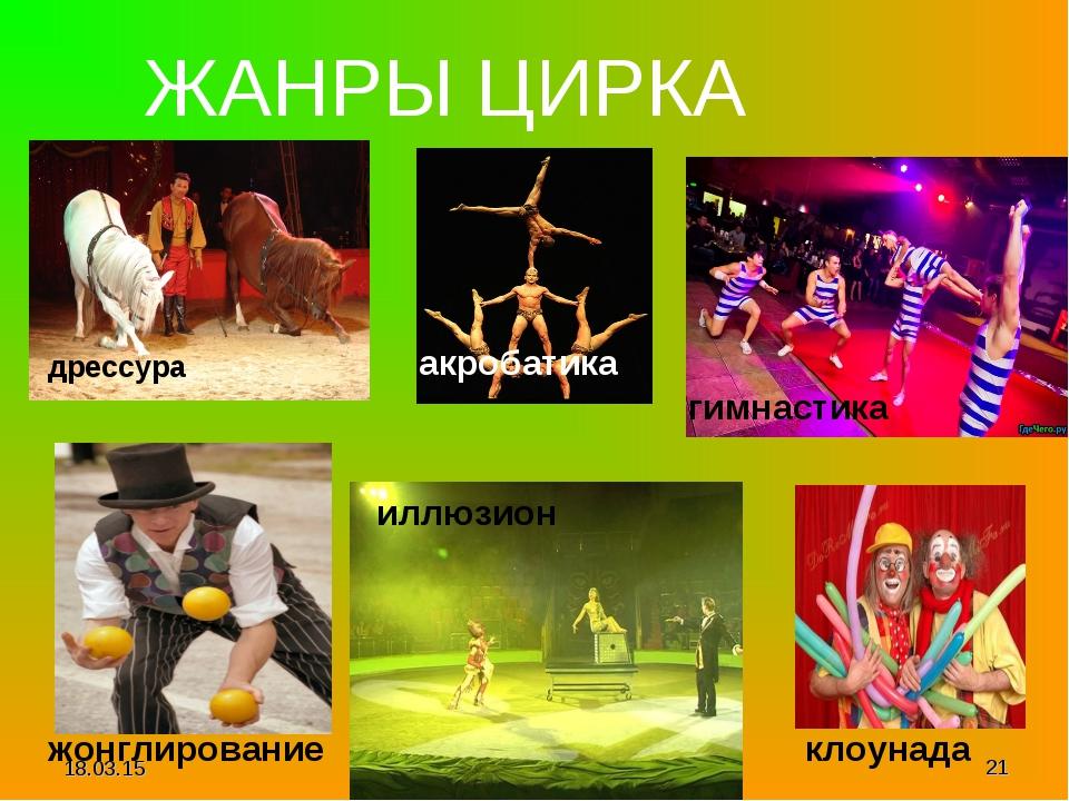 * * ЖАНРЫ ЦИРКА дрессура акробатика гимнастика жонглирование иллюзион клоунада