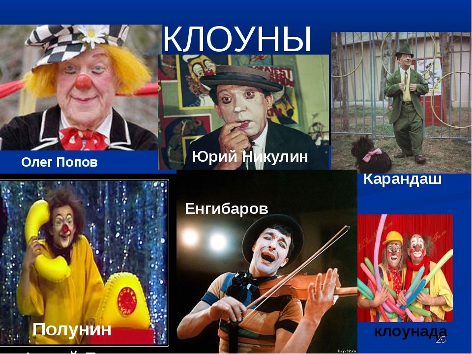 * * КЛОУНЫ Олег Попов Карандаш клоунада Юрий Никулин Енгибаров Полунин