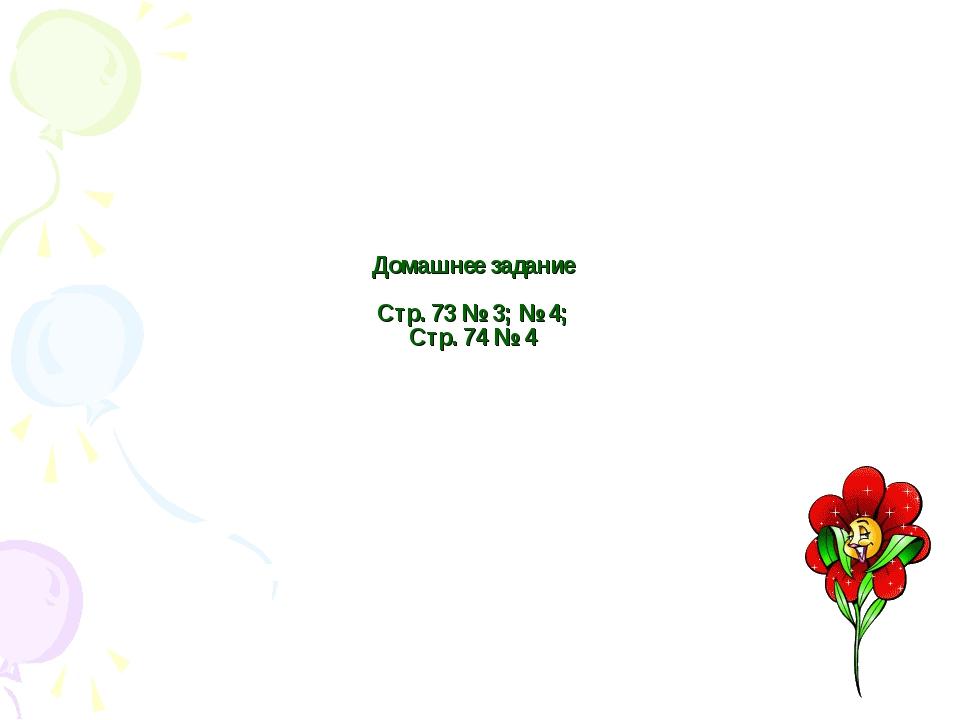Домашнее задание Стр. 73 № 3; № 4; Стр. 74 № 4