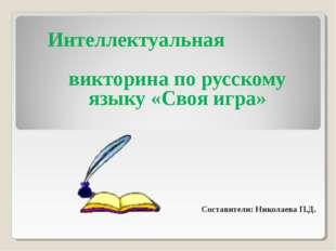 Интеллектуальная викторина по русскому языку «Своя игра» Составители: Николае