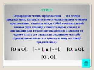 ОТВЕТ [О и О]. [ - = ], и [ - =]. [О, а О]. Однородные члены предложения — эт