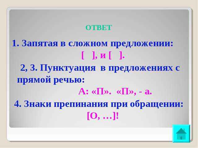 ОТВЕТ 1. Запятая в сложном предложении: [ ], и [ ]. 2, 3. Пунктуация в предло...