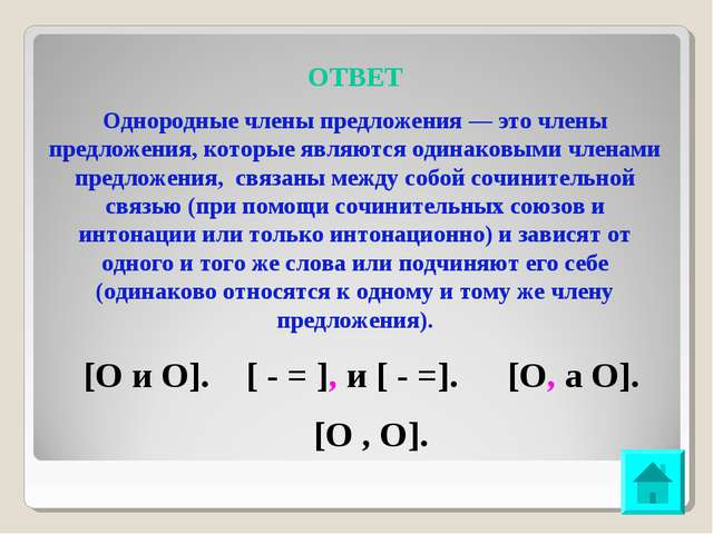 ОТВЕТ [О и О]. [ - = ], и [ - =]. [О, а О]. Однородные члены предложения — эт...