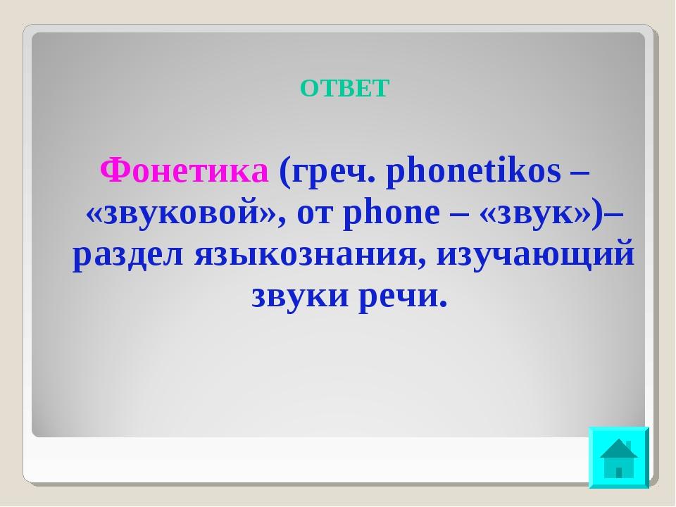 ОТВЕТ Фонетика (греч. phonetikos – «звуковой», от phone – «звук»)– раздел яз...