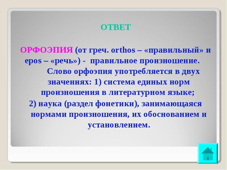 ОТВЕТ ОРФОЭПИЯ (от греч. orthos – «правильный» и epos – «речь») - правильное...