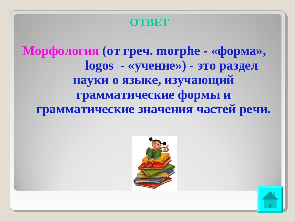 ОТВЕТ Морфология (от греч. morphe - «форма», logos - «учение») - это раздел н...