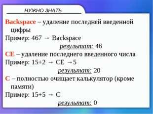 Backspace – удаление последней введенной цифры Пример: 467 → Backspace резуль