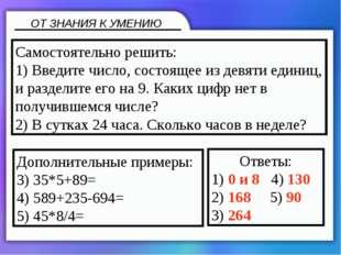 ОТ ЗНАНИЯ К УМЕНИЮ Самостоятельно решить: 1) Введите число, состоящее из девя