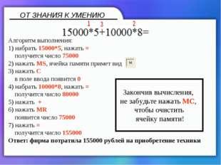 Алгоритм выполнения: 1) набрать 15000*5, нажать = получится число 75000 2) на