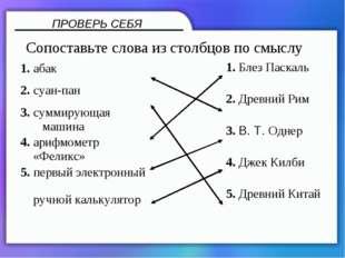 ПРОВЕРЬ СЕБЯ Сопоставьте слова из столбцов по смыслу 1. абак 2. суан-пан 3. с
