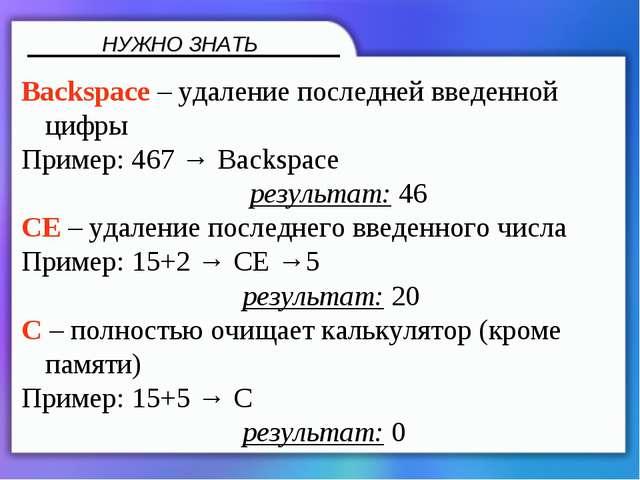 Backspace – удаление последней введенной цифры Пример: 467 → Backspace резуль...