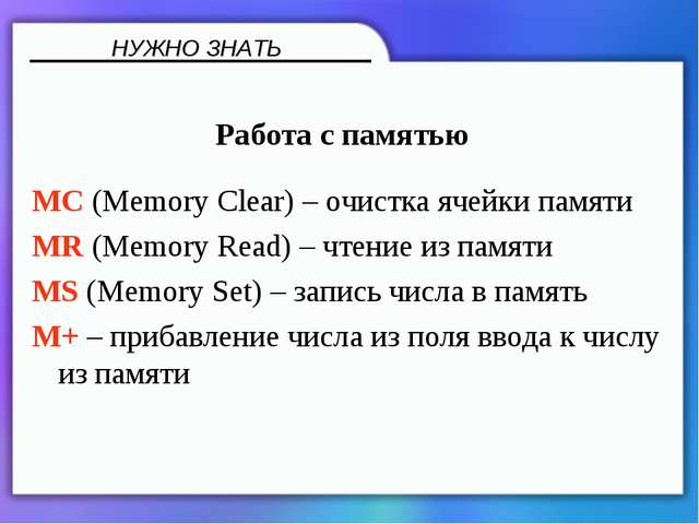 Работа с памятью MC (Memory Clear) – очистка ячейки памяти MR (Memory Read) –...