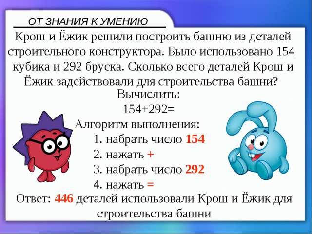 Вычислить: 154+292= Алгоритм выполнения: 1. набрать число 154 2. нажать + 3....