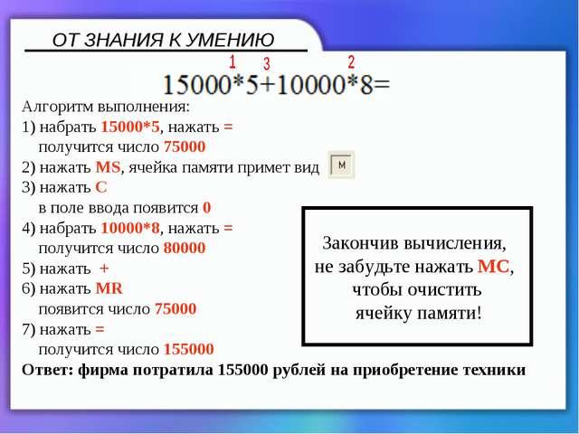 Алгоритм выполнения: 1) набрать 15000*5, нажать = получится число 75000 2) на...