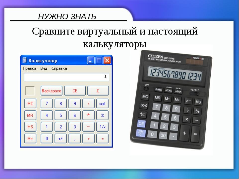 Сравните виртуальный и настоящий калькуляторы НУЖНО ЗНАТЬ