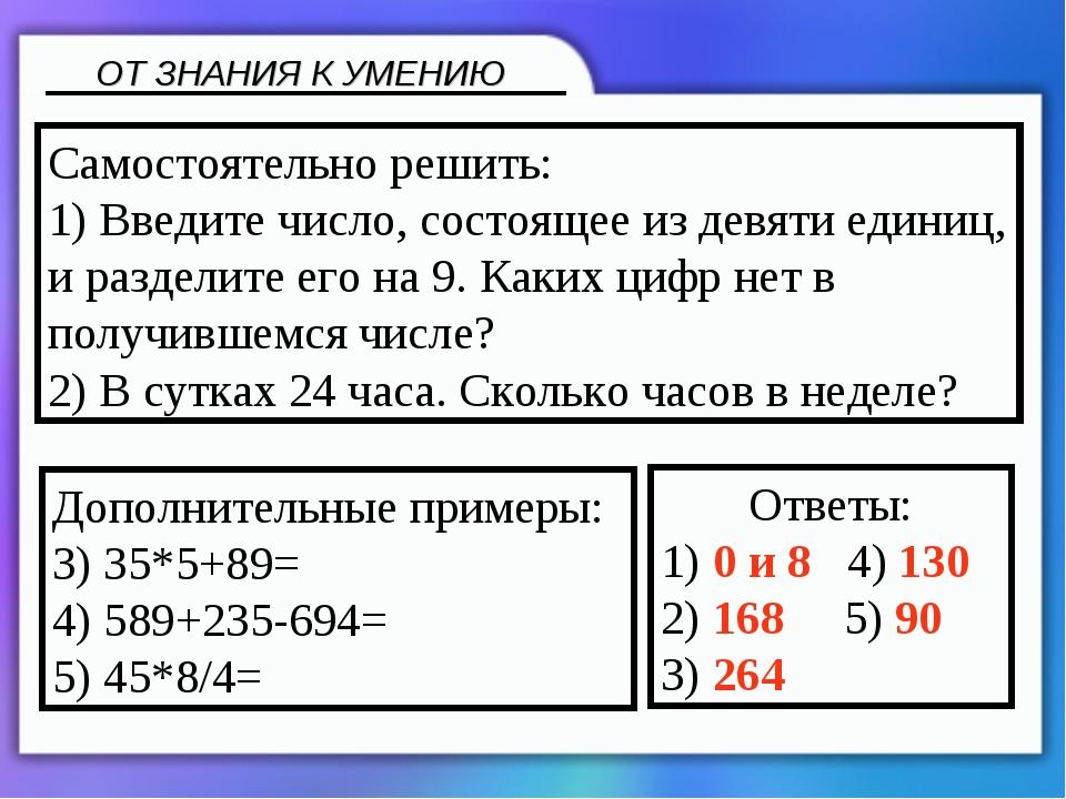 ОТ ЗНАНИЯ К УМЕНИЮ Самостоятельно решить: 1) Введите число, состоящее из девя...