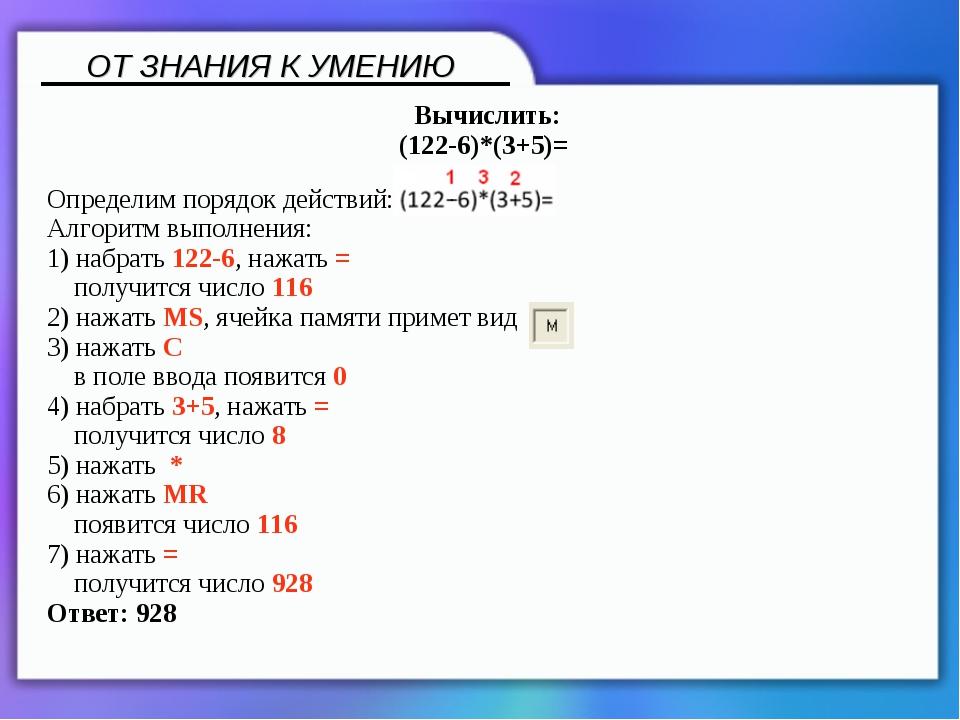 Вычислить: (122-6)*(3+5)= Определим порядок действий: Алгоритм выполнения: 1)...
