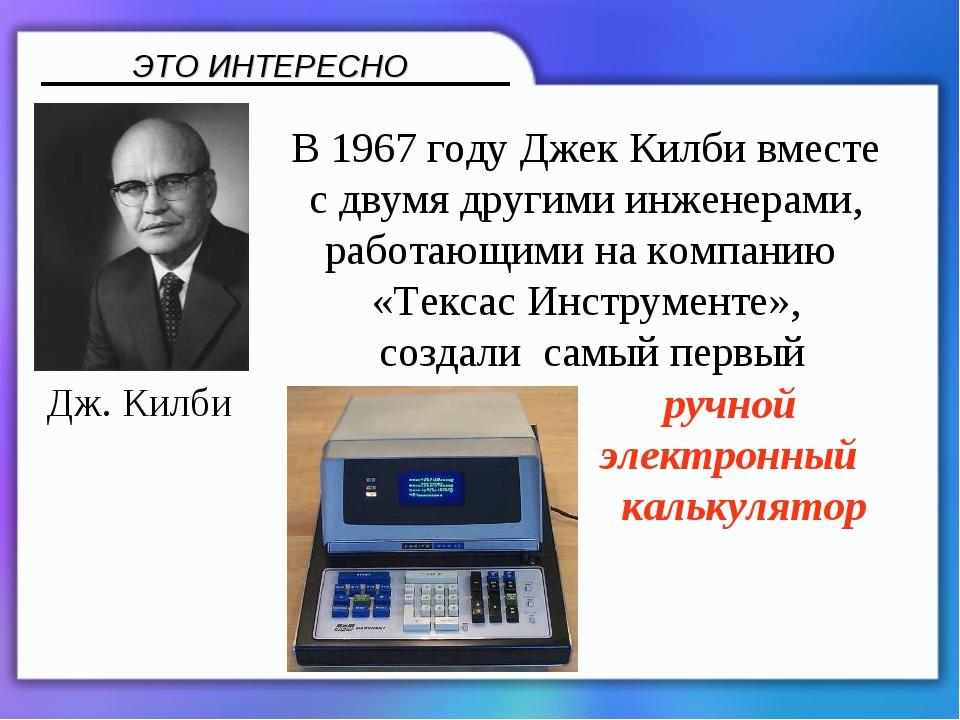 В 1967 году Джек Килби вместе с двумя другими инженерами, работающими на комп...